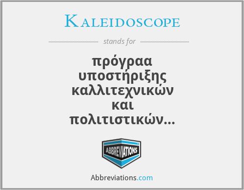 Kaleidoscope - πρόγραα υποστήριξης καλλιτεχνικών και πολιτιστικών δραστηριοτήτων ευρωπαϊκής διάστασης
