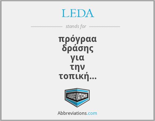 LEDA - πρόγραα δράσης για την τοπική ανάπτυξη της απασχόλησης