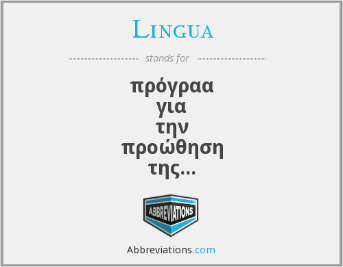 What does LINGUA stand for?