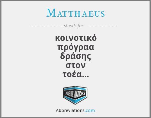 What does MATTHAEUS stand for?