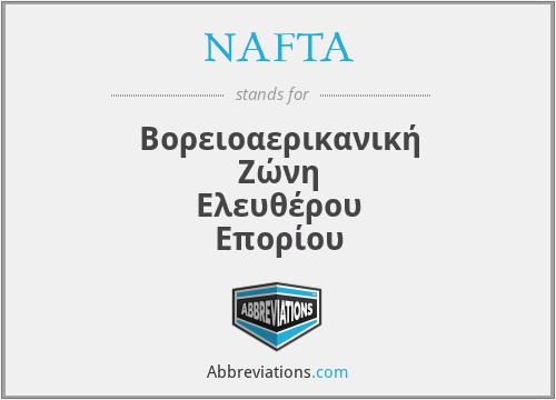 NAFTA - Βορειοαερικανική Ζώνη Ελευθέρου Επορίου