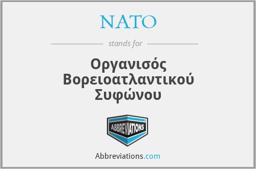 NATO - Οργανισός Βορειοατλαντικού Συφώνου