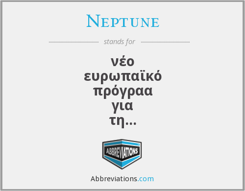 What does NEPTUNE stand for?