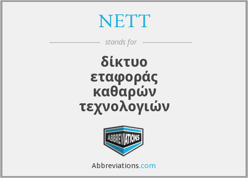 NETT - δίκτυο εταφοράς καθαρών τεχνολογιών