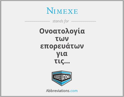 Nimexe - Oνοατολογία των επορευάτων για τις στατιστικές του εξωτερικού επορίου της Κοινότητας και του επορίου εταξύ των κρατών ελών της