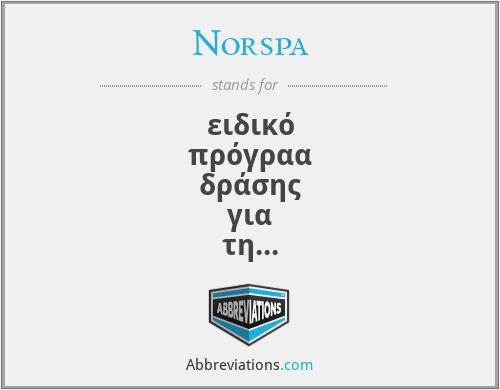 Norspa - ειδικό πρόγραα δράσης για τη Βόρεια Θάλασσα