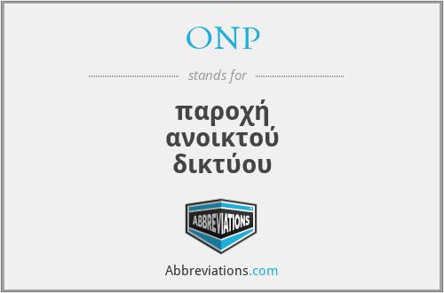 ONP - παροχή ανοικτού δικτύου