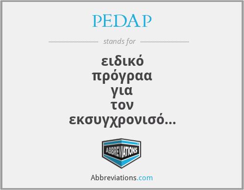 PEDAP - ειδικό πρόγραα για τον εκσυγχρονισό της γεωργίας στην Πορτογαλία