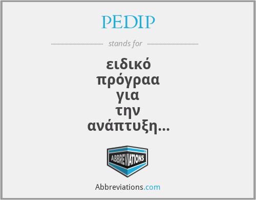 PEDIP - ειδικό πρόγραα για την ανάπτυξη της βιοηχανίας στην Πορτογαλία