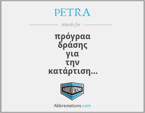 PETRA - πρόγραα δράσης για την κατάρτιση και την προετοιασία των νέων για τη ζωή του ενηλίκου και την επαγγελατική ζωή