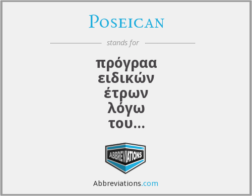 What does POSEICAN stand for?