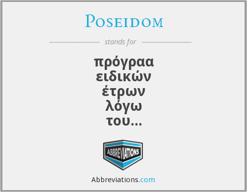 What does POSEIDOM stand for?