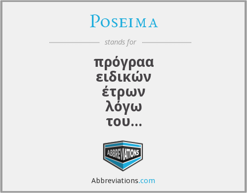 What does POSEIMA stand for?