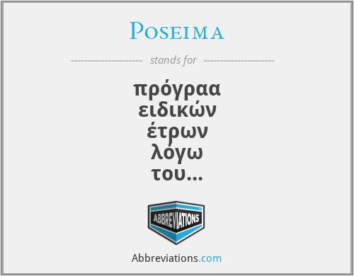 Poseima - πρόγραα ειδικών έτρων λόγω του αποακρυσένου και νησιωτικού χαρακτήρα της Μαδέρας και των Αζορών