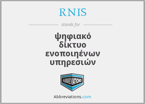 What does RNIS stand for?