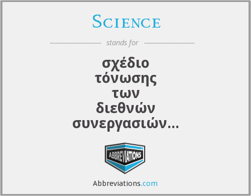 What does SCIENCE stand for?