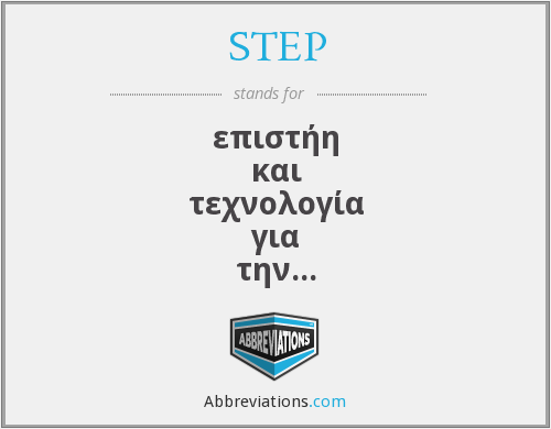 STEP - επιστήη και τεχνολογία για την προστασία του περιβάλλοντος