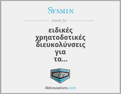 Sysmin - ειδικές χρηατοδοτικές διευκολύνσεις για τα εταλλευτικά προϊόντα των κρατών ΑΚΕ και των ΥΧΕ
