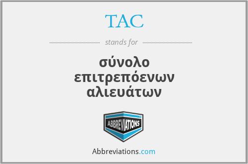 TAC - σύνολο επιτρεπόενων αλιευάτων