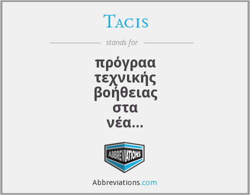What does TACIS stand for?