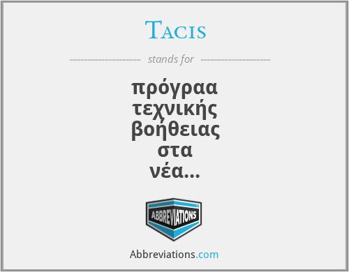 Tacis - πρόγραα τεχνικής βοήθειας στα νέα ανεξάρτητα κράτη και τη Μογγολία