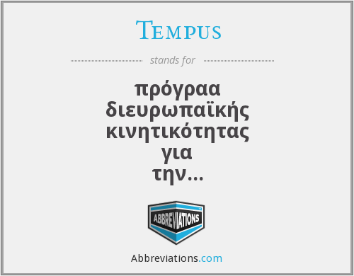 What does TEMPUS stand for?