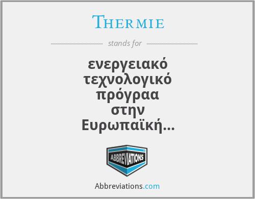Thermie - ενεργειακό τεχνολογικό πρόγραα στην Ευρωπαϊκή Κοινότητα