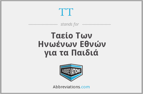 What does TTΗΕΠ stand for?