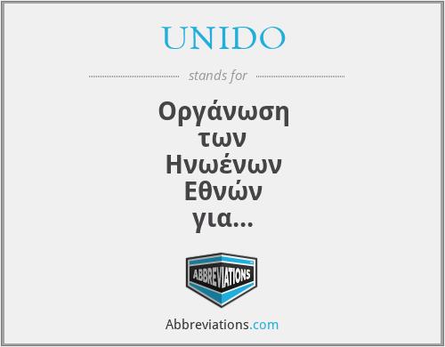 UNIDO - Οργάνωση των Ηνωένων Εθνών για τη Βιοηχανική Ανάπτυξη