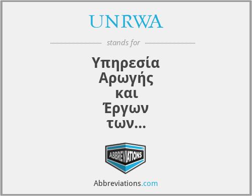 UNRWA - Υπηρεσία Αρωγής και Έργων των Ηνωένων Εθνών