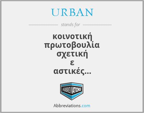 URBAN - κοινοτική πρωτοβουλία σχετική ε αστικές περιοχές