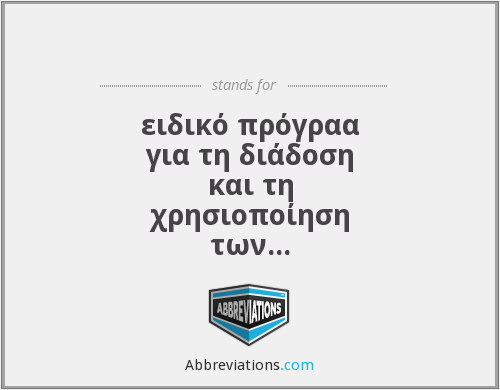 What does ΕΠΔΧΑΕΤΈ stand for?