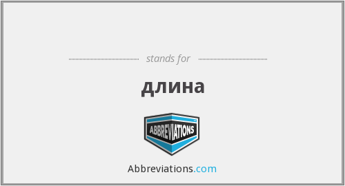What does ДЛ stand for?