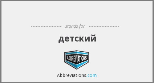 What does ДЕТ stand for?