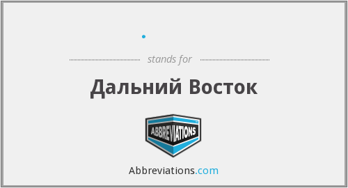What does Д. ВОСТОК stand for?