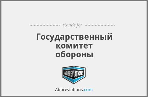 ГКО - Государственный комитет обороны