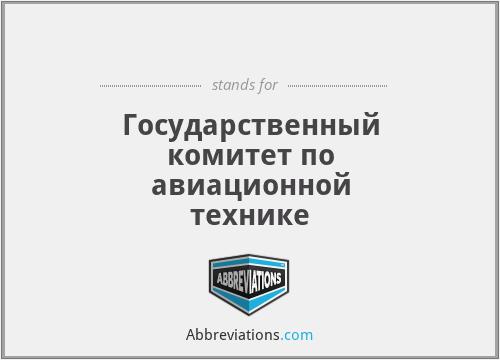 ГКАТ - Государственный комитет по авиационной технике