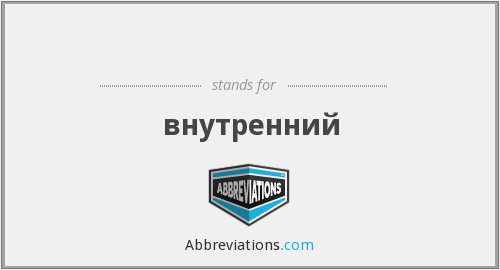 What does ВНУТР stand for?