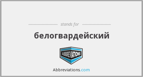 What does БЕЛОГВАРД stand for?