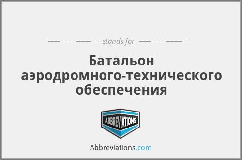 БАТО - Батальон аэродромного-технического обеспечения