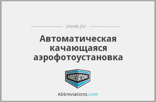 What does АКАФУ stand for?