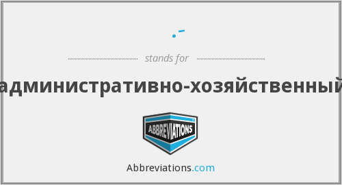 What does адм.-хоз stand for?