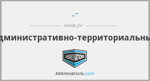 What does АДМ.-ТЕРР stand for?