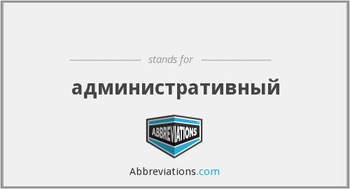 What does АДМ stand for?