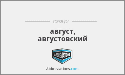 What does АВГ stand for?