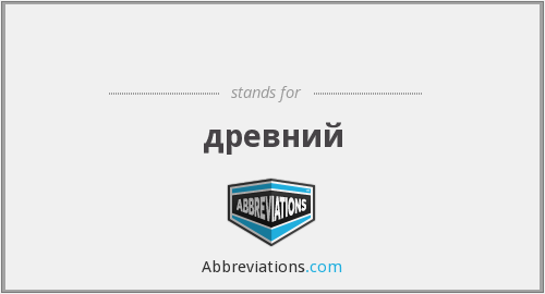 What does ДРЕВ stand for?