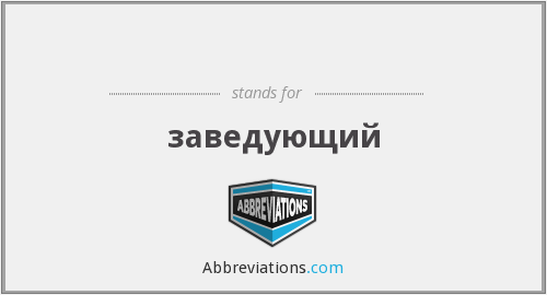 What does ЗАВ stand for?