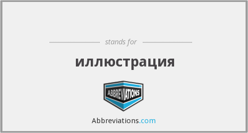 What does ИЛЛ stand for?