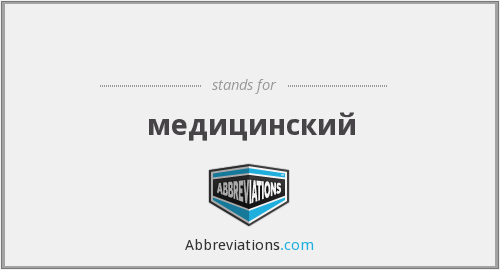 What does МЕД stand for?