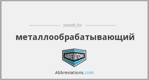 What does МЕТАЛЛООБР stand for?